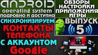 видео Как настроить или отключить синхронизацию контактов Android с ПК, Outlook и Windows Phone