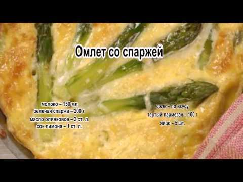 Спаржа рецепты приготовления