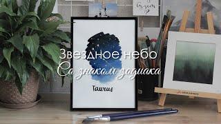 Звездное небо акварелью!)