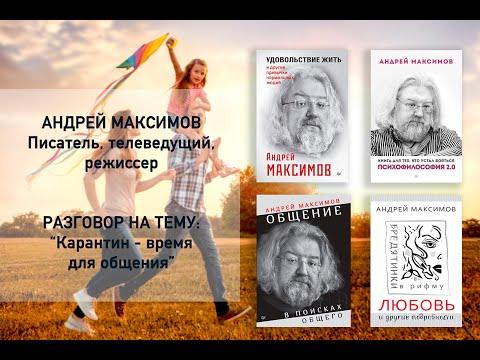 """Андрей Максимов: """"Карантин - время для общения"""""""
