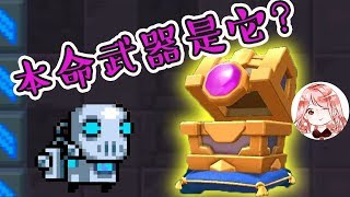 【元氣騎士•Soul Knight】机锤组合!所向披靡?机器人本命武器就是它,不接受反驳 thumbnail