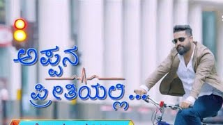 APPANA PREETHIYALLI , NANNAKU PREMATHO full movie in Kannada , JR NTR , Rakul , action drama movie