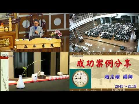 20190211_聚會成全實例分享_趙志雄_正和書院_開創人才班