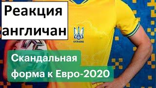Форму сборной Украины с Крымом поддержали в Англии