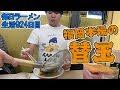 福岡ですする長浜ラーメンが最高で衝撃的!をすする 長浜ナンバーワン【飯テロ】SUS…