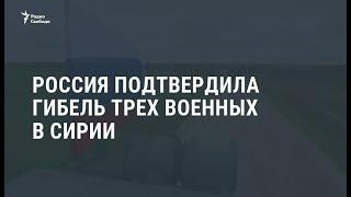 Минобороны России признало гибель троих военных в Сирии / Новости