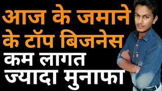 आज के टॉप बिज़नेस   Start Any Business From Anywhere   Latest Business Ideas in Hindi