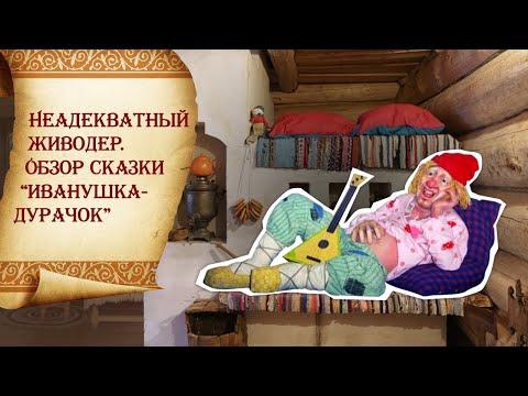 Обзор трэш-сказки «Иванушка-дурачок»