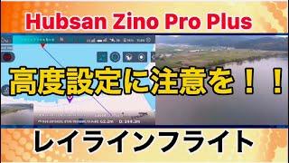 レイラインモード 注意点!Hubsan Zino Pro Plus