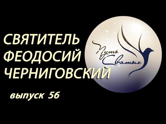 Феодосий Черниговский.  Путь Святых.  Выпуск 56.