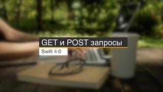 Учимся писать базовые GET и POST запросы (Swift 4)