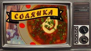 МЯСНАЯ СОЛЯНКА - Готовим в домашних условиях без молотка и гвоздей ! Быстрое приготовление супа.