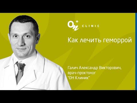 Как лечить геморрой - ОН Клиник & ДокторПРО Украина #проктолог #геморрой #лечениегеморроя