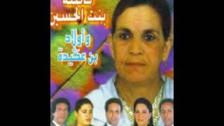 Fatna Bent Lhoucine et Oulad Ben Aguida - Moulay Tahar