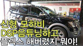 모하비 자동차 스피커 교체와 프로세서 앰프로 정밀 음튜…