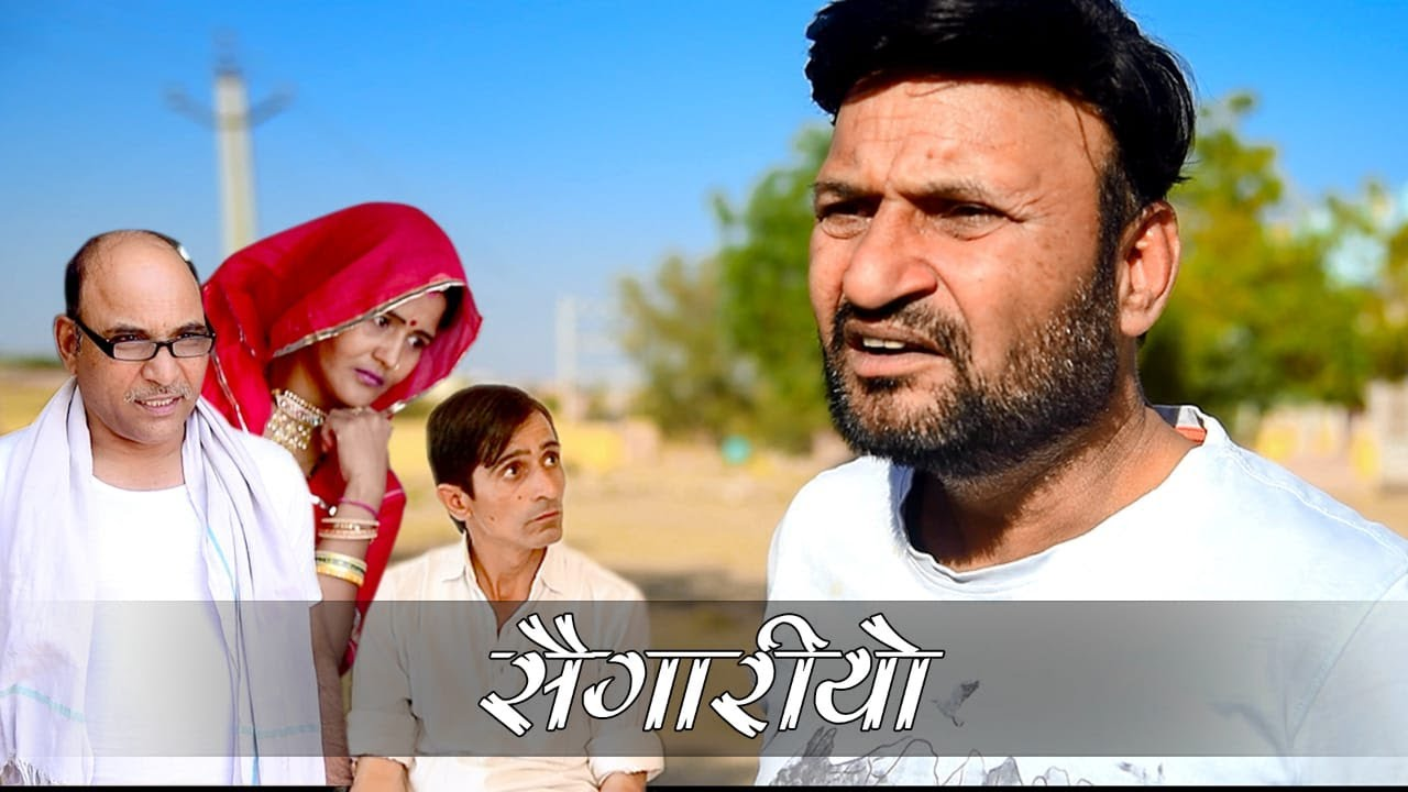 सैगारियों SAIGARIYO Rajasthani Haryanvi Comedy I Murari ki Cocktail| Comedy Video