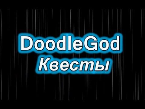 DoodleGod (Божья Искра) - Квесты (прохождение всех квестов)