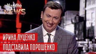 Без ЛОХА и Жизнь Плоха! Пресс-конференция Януковича | Новый ЧистоNews от 07.02.2019