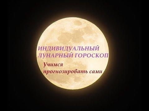 Лунарный гороскоп\Персональный прогноз на месяц