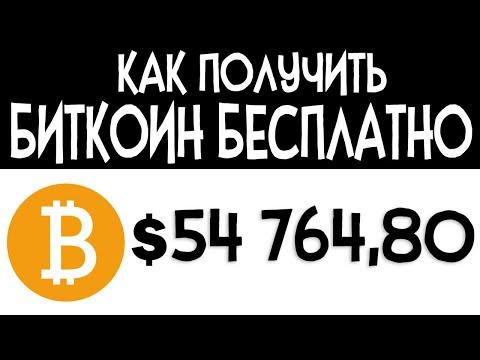 💎17$ за день БИТКОИН без вложений ӏ как заработать в интернете 2021