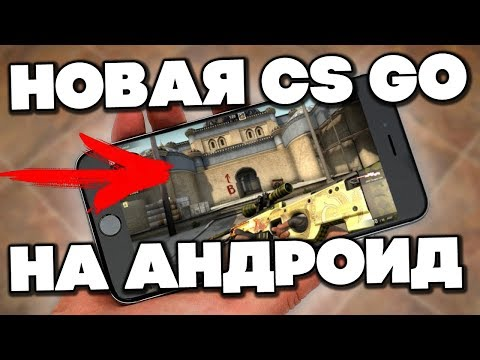 CS GO НА АНДРОИД - НОВЫЙ КЛОН - СТРИМ - PHONE PLANET