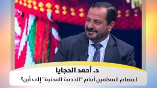 """د. أحمد الحجايا - اعتصام المعلمين أمام """"الخدمة المدنية"""" إلى أين؟"""