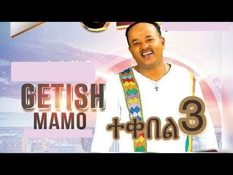 Getish Mamo –Tekebel 3  ( Yamegnal ) lyrics music video / ጌትሸ ማሞ ያመኘል ግጥም
