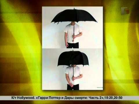 Утро с Губернией.Зонт как предмет искусства