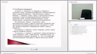 Онлайн занятие по пожарно техническому минимуму вебинар 4