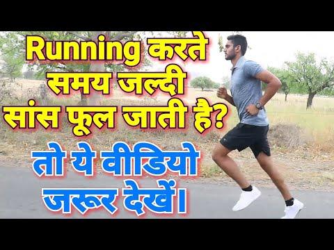 बिना थके तेज व लंबी दूरी तक कैसे दौड़े | 4 Tips For Smooth Running 1600 M & 5 Km | KD Fitness |
