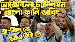 Argentina Vs Brazil Copa America Final Match After Bangla Funny Dubbing | Lionel Messi, Neymar