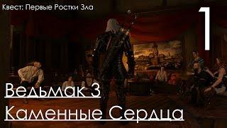 Ведьмак 3 Дикая Охота DLC Каменные Сердца Прохождение Часть 1 [Первые Ростки Зла]