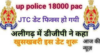 Up police pac 18000 post jtc डेट फिक्स,up pac jtc date,up police pac jtc 18000, 49568 result date,