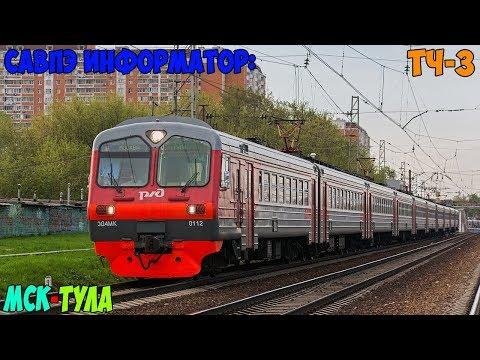 Информатор САВПЭ: Москва-Каланчёвская - Тула-1-Курская (Перервинский)