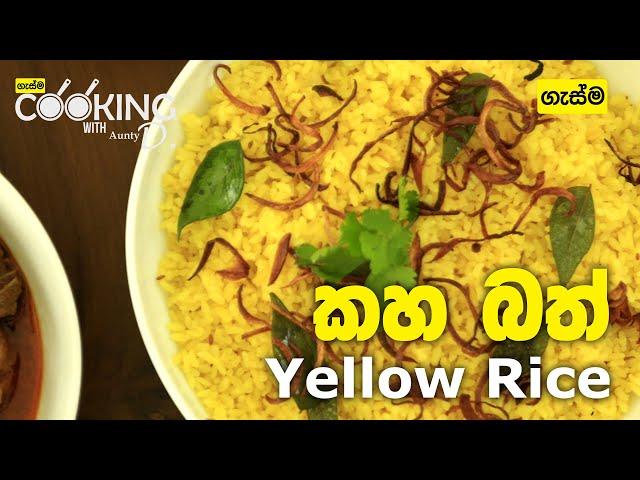 කහ බත් | Kaha Bath ( Yellow Rice )