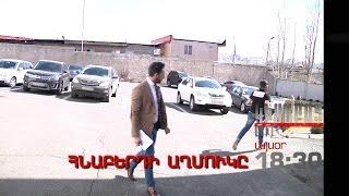 Kisabac Lusamutner anons 08.05.17 Hnaberdi Aghmuke
