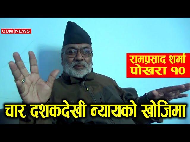 चार दशकदेखी न्यायको खोजिमा  ! रामप्रसाद शर्मा