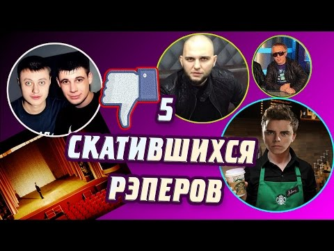 5 СКАТИВШИХСЯ РЭПЕРОВ