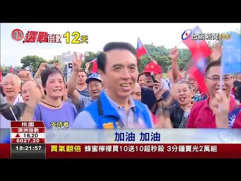 韓流今晚襲桃園韓國瑜合體造勢陳學聖