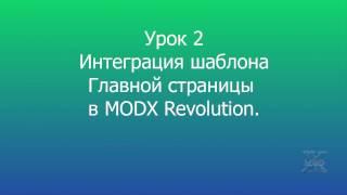 2 Интеграция дизайна главной страницы MODX Revolution // Integration of the design of the main page
