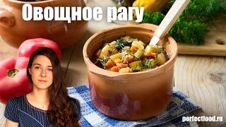 Овощное рагу в горшочках в духовке | Добрые рецепты