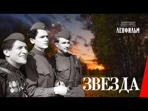 Звезда (1949) фильм