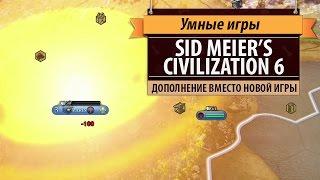 """""""Цивилизация 6"""" (Sid Meier's Civilization VI). Обзор игры и рецензия"""