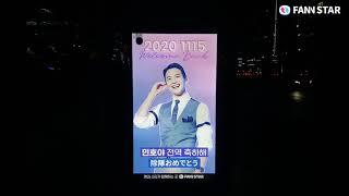 [팬앤스타] 민호, 코엑스 그린버스쉘터 서포트! 전역 …