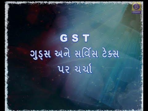 SPECIAL PROG ON GST - SHRI MANSUKH MANDVIYA