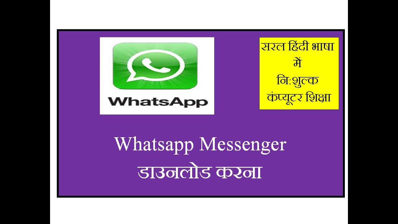 जिओ व्हाट्सएप्प डाउनलोड