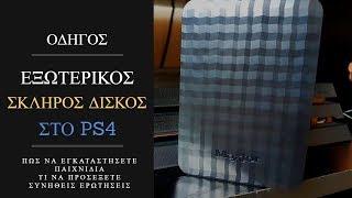 Βάλτε εξωτερικό σκληρό δίσκο στο PS4   Εγκαταστήστε παιχνίδια    Οδηγός