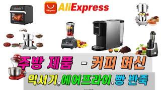 주방제품-믹서기-빵반죽-에어프라이어-커피머신 -에스프레…