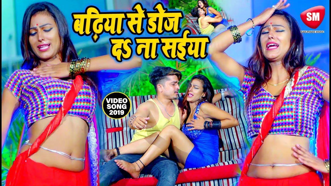 Raju Singh & Antra Singh Priyanka का नया सुपरहिट गाना 2019 | बढ़िया से डोज दS ना सईया | Bhojpuri