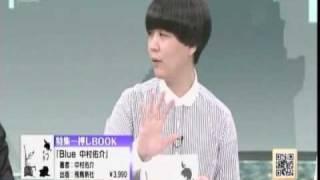 ベストセラーBOOK TV『Blue~中村佑介の世界』(3/3) thumbnail